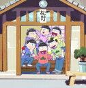 【送料無料】 おそ松さん SPECIAL NEET BOX ...