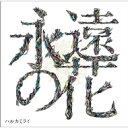 【送料無料】 ハルカミライ / 永遠の花 【CD】