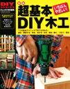 新版 超基本 DIY木工 DIYシリーズ 学研ムック / ドゥーパ!編集部 【ムック】