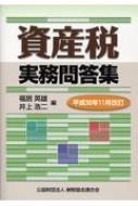 【送料無料】 資産税実務問答集 平成30年11月改訂 / 福居英雄 【本】