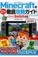 Minecraftを100倍楽しむ徹底攻略ガイド Nintendo Switch対応 / タトラエディット 【本】