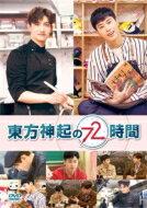 【送料無料】 東方神起 / 東方神起の72時間 (5DVD) 【DVD】