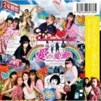 フィロソフィーのダンス / ラブ・バリエーション with SCOOBIE DO / ヒューリスティック・シティ 【CD Maxi】