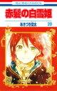 赤髪の白雪姫 20 花とゆめコミックス / あきづき空太 【コミック】