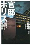官邸ポリス 総理を支配する闇の集団 / 幕蓮 【本】