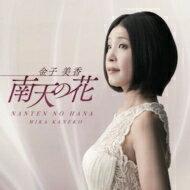 【送料無料】 南天の花〜日本歌曲集 金子美香、朴 令鈴(P) 【CD】