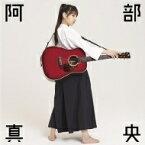 【送料無料】 阿部真央 アベマオ / 阿部真央ベスト 【CD】
