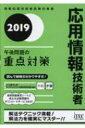 【送料無料】 応用情報技術者 午後問題の重点対策 2019 / 小口達夫 【本】