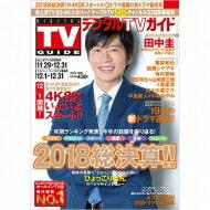 デジタルTVガイド 2019年 1月号 / デジタルTVガイド編集部 【雑誌】