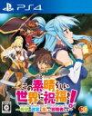【送料無料】 Game Soft (PlayStation 4) / 【PS4】この素晴らしい世界に祝福を!〜希望の迷宮と集いし冒険者たち〜 通常版 【GAME】