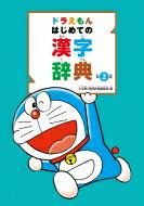ドラえもんはじめての漢字辞典