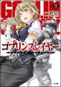 HMV&BOOKS online 1号店で買える「ゴブリンスレイヤー 9 GA文庫 / 蝸牛くも 【文庫】」の画像です。価格は648円になります。