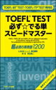 TOEFL(R)TEST必ず でる単スピードマスター / 留...