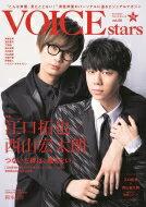 TVガイド Voice Stars Vol.8 東京ニュースmook 【ムック】