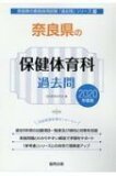 奈良県の保健体育科過去問 2020年度版 奈良県の教員採用試験「過去問」シリーズ / 協同教育研究会 【全集・双書】