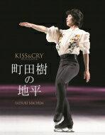 【送料無料】 KISS & CRY SPECIAL BOOK 町田樹の地平 TOKYONEWS MOOK / TVガイド特別編集 【ムック】