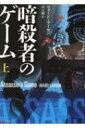 暗殺者のゲーム 上 竹書房文庫 / ウォード・ラーセン 【文庫】