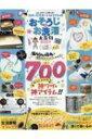 おそうじ & お洗濯大百科2019 晋遊舎ムック 【ムック】