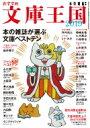 おすすめ文庫王国2019 / 本の雑誌編集部 【本】