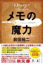 メモの魔力 The Magic of Memo NewsPicks Book / 前田裕二 【本】