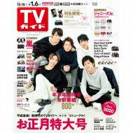 週刊TVガイド 関西版 2019年 1月 4日合併号 / 週刊TVガイド関西版 【雑誌】