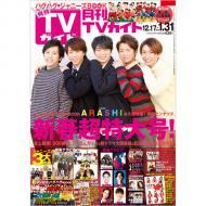 月刊 TVガイド関西版 2019年 2月号 / 月刊TVガイド 【雑誌】