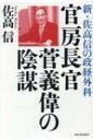 官房長官菅義偉の陰謀 新・佐高信の政経外科 / 佐高信 【本】