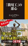 「徴用工」の悪心 / シンシアリー 【新書】