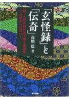 【送料無料】 「玄怪録」と「伝奇」 続・古代中国の語り物と説話集 志怪から伝奇へ / 高橋稔 【本】