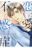 恋愛不感症 2 ラブコフレコミックス / アキラ (Book) 【本】