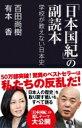 「日本国紀」の副読本 学校が教えない日本史 / 百田尚樹 ヒ