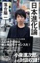 日本進化論 人口減少は史上稀なるチャンスだ! SB新書 / 落合陽一 【新書】