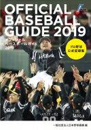 【送料無料】 オフィシャル・ベースボール・ガイド 2019 プロ野球公式記録集 / 日本野球機構 【本】