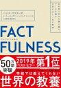 FACTFULNESS 10の思い込みを乗り越え、データから真実を読み解く習慣 / ハンス・ロスリング 【本】