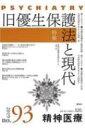 精神医療 93号 旧優生保護法と現代  高岡健 本