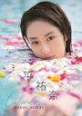 【送料無料】 平祐奈CALENDAR 2019.04-2020.03 / 平祐奈 【ムック】
