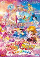 映画HUGっと!プリキュア ふたりはプリキュア〜 オールスターズメモリーズ〜 Blu-ray