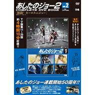 コミック, その他 2 COMPLETE DVD BOOK vol.2