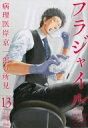 フラジャイル 13 アフタヌーンKC / 恵三朗 【コミック】
