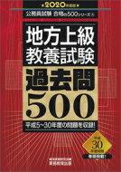 【送料無料】地方上級教養試験過去問5002020年度版/資格試験研究会【本】