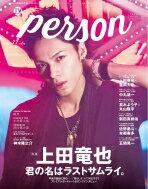 TVガイドPERSON (パーソン) VOL..77 東京ニュースMOOK / TVガイドPERSON編集部 【ムック】