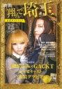 映画『翔んで埼玉』公式ガイドブック / 魔夜峰央 マヤミネオ 【本】