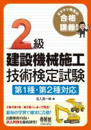 【送料無料】ミヤケン先生の合格講義!2級建設機械施工技術検定試験第1種・第2種対応/宮入賢一郎【本】