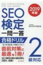 【送料無料】 SEO検定一問一答合格ドリル2級対応 2019年版 / 全日本SEO協会 【本】