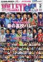 月刊バレーボール 2019年 2月号 / 月刊バレーボール編集部 【雑誌】