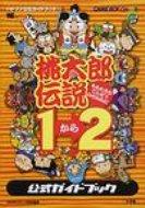 【送料無料】 桃太郎伝説1から2公式ガイドブック ハドソン公式ガイドブック ワンダーライフスペ...