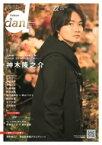 TVガイドdan vol.22 東京ニュースMOOK 【ムック】