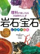 【送料無料】 岩石・宝石ビジュアル図鑑 理科が楽しくなる大自然のふしぎ / 地質標本館 【本】
