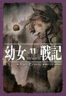 幼女戦記 11 Alea iacta est / カルロ・ゼン 【本】