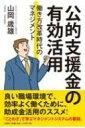 公的支援金の有効活用 / 山岡歳雄 【本】